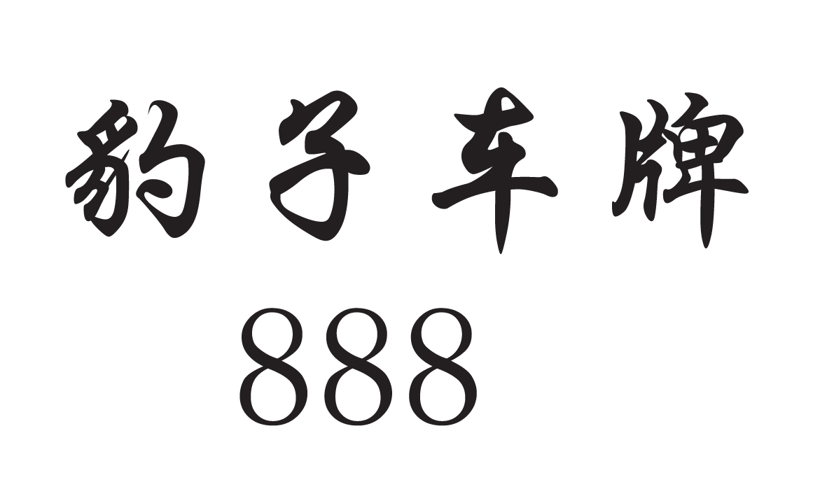 价格合理转让北京公司名下豹子888车牌