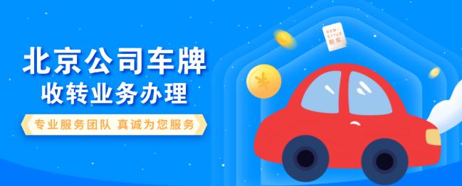 收购北京公司各种类型带车牌最好