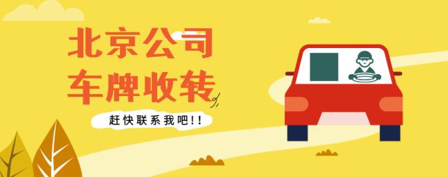 收购北京集体所有制公司带俩车牌的那种