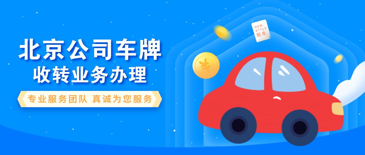 买一个北京公司车牌需要多少钱