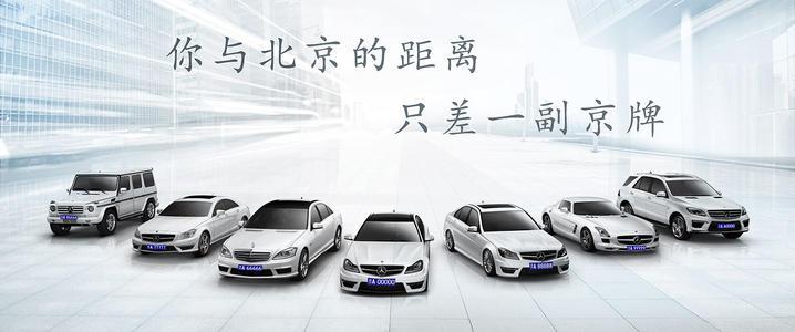 想买个京Q的北京车牌需要多少钱